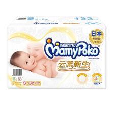 MamyPoko 妈咪宝贝 云柔干爽系列 婴儿纸尿裤 S号 132 280元包邮