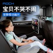 ROCK 车载磁吸手机支架 29元'