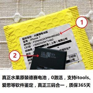 苹果电池主要供应商 德赛 iphone6电池 内有5s-Xs全型号 75元618狂欢价 赠拆机工具 可跨店200-15