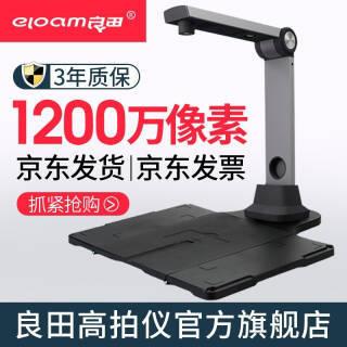 eloam 良田 S1262 高拍仪 1200万像素 A4幅面 599元