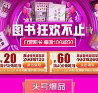 每日整点抢券:京东 图书狂欢不止 图书大促 满减+用券400-260元 相当于3.5折
