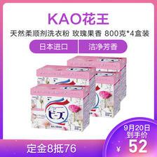 ¥52 【4盒装】KAO花王 天然柔顺剂洗衣粉 800克