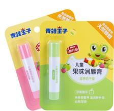 FROGPRINCE 青蛙王子 婴童滋润唇膏 2支装 11.8元(需用券)