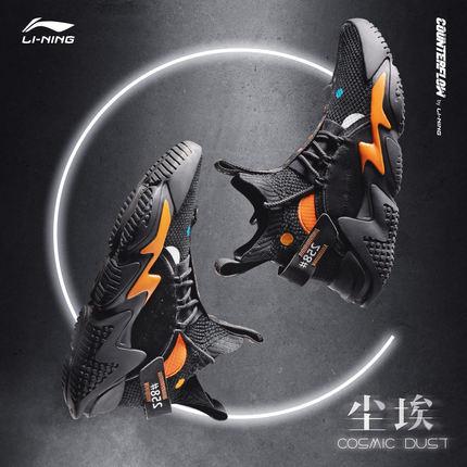 21日0点、双11预售: LI-NING 李宁 源系列 尘埃Cosmic Dust AGLP167 男子休闲鞋 283元