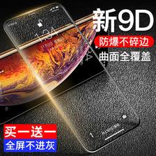 曲面9D膜买一送一!苹果X手机膜超薄高清iPhone XS MAX手机钢化膜全屏全包边XR