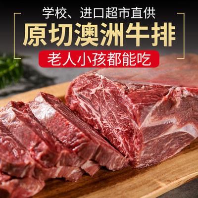 澳洲进口!芝巢原肉整切牛排10片装1420g 券后148元包邮 送黑椒酱+刀叉 新低价