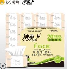 ¥39.68 洁柔抽纸 粉face系列 三层120抽20包