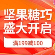 促销活动:京东坚果糖巧盛大开启 满99减30
