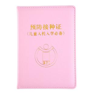医学出生证明套件新版保护套宝宝 券后¥3.9