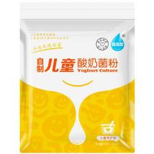 佰生优(儿童养护型)自制儿童酸奶菌粉15g 酸奶发酵剂 乳酸菌酸奶粉 10.65