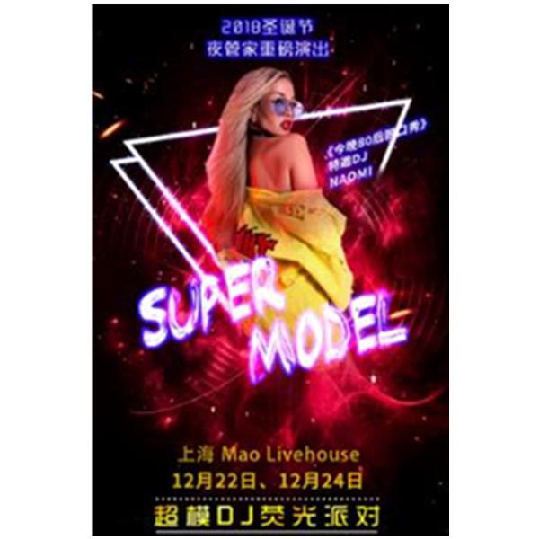 【上海站】2018上海圣诞重磅活动 超模DJ荧光派对 156元起