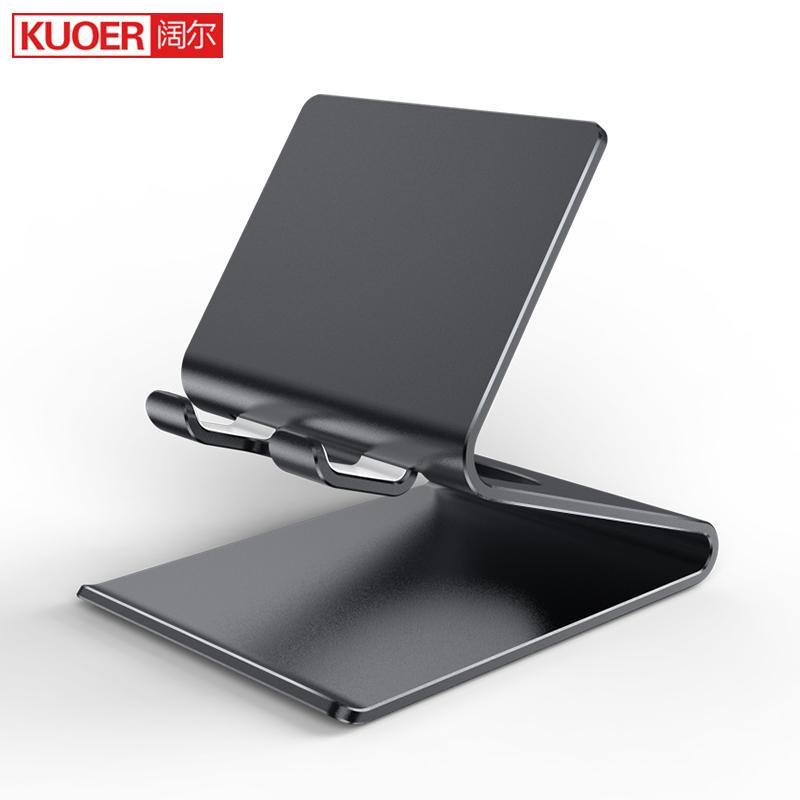 阔尔 铝合金 手机/平板桌面支架  券后5.9元