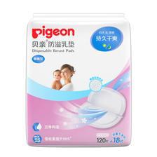 运费券收割机: Pigeon 贝亲 防溢乳垫 120+18片装 35.64元
