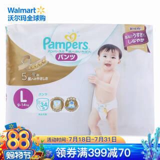 帮宝适(Pampers) 白帮 一级帮婴儿拉拉裤 L号 34片 69元