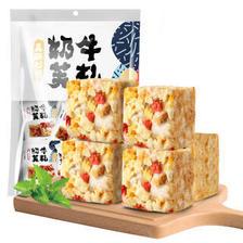 甘源 休闲零食 草莓芒果菠萝干牛轧奶芙 沙琪玛 雪花酥网红糕点点心零食 23