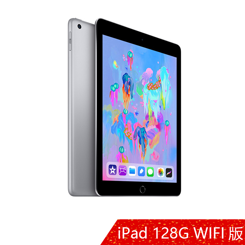 ¥2500 2018年新款 Apple iPad 9.7英寸 128GB