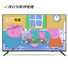 风行电视 N32 液晶电视 32英寸 599元