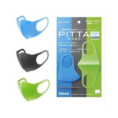 移动专享: PITTA KIDS MASK 彩色款 儿童口罩 3个 21.9元包邮(需用券)