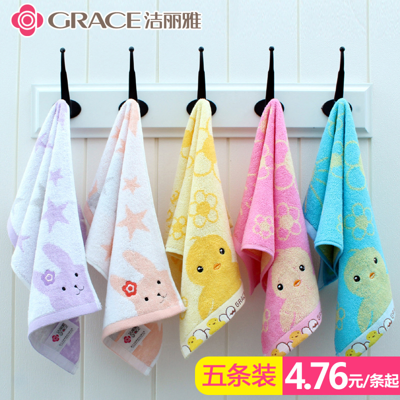 ¥18.5 洁丽雅 5条 儿童毛巾纯棉长方形