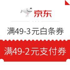 京东 11.11省钱攻略免费领满49-3元白条券、满49-2元支付 全场可用