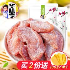 ¥14.9 华味亨盐津桃肉128g*3袋