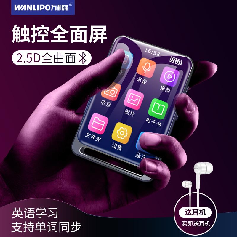¥108 万利蒲 mp4全面屏随身听 4G
