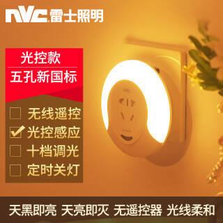 nvc-lighting/雷士照明 EJTX9006/0.5A 小夜灯 EJTX9006/0.5A 白色 0.7W 暖黄光 25.9元