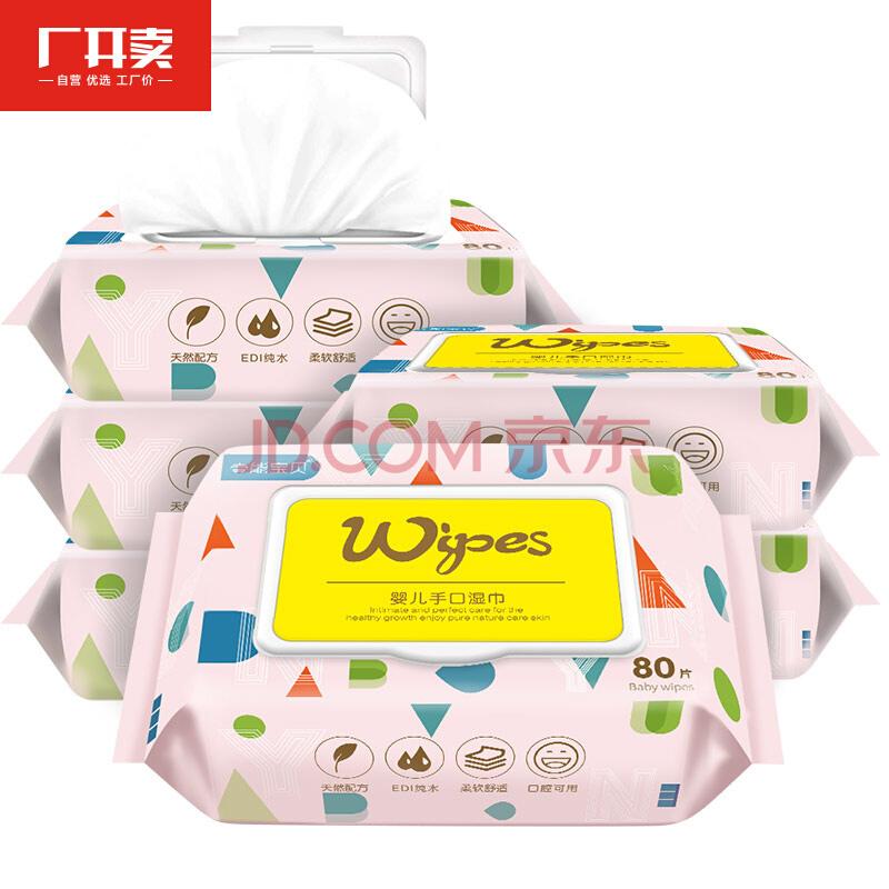 ¥16.6 壹能宝贝 婴儿手口湿巾80抽*6包 带盖婴儿湿巾 婴儿抽纸纯水儿童宝宝湿巾纸幼儿