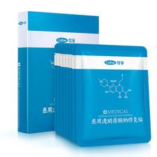 5片阿里大药房 质酸钠补水修复医用面膜 券后¥35