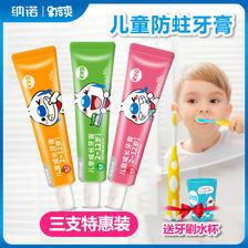 ¥9.9 纳诺儿童牙膏可吞咽 牙刷牙膏套装