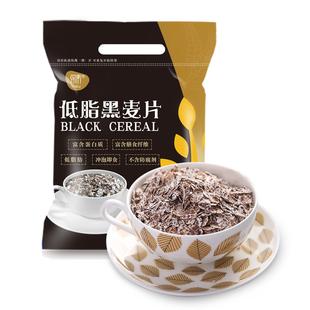 易素 即食低脂黑麦片1500g ¥22