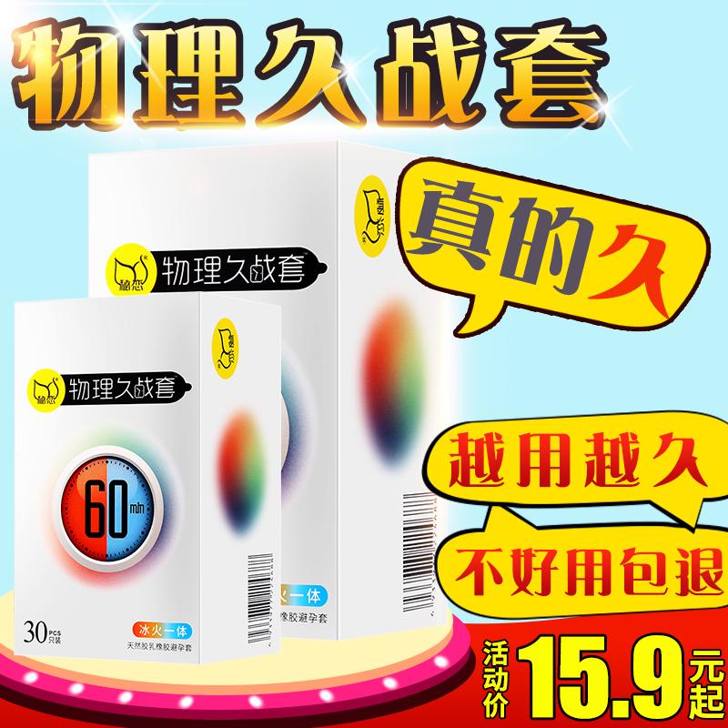 ¥5.9 避孕套持久装男用防早泄延时安全套学生全自动抽插超薄0.01情趣tt