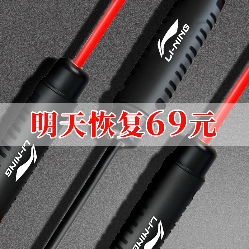 李宁(LI-NING) LBDM712-1 负重跳绳 280g  券后39元