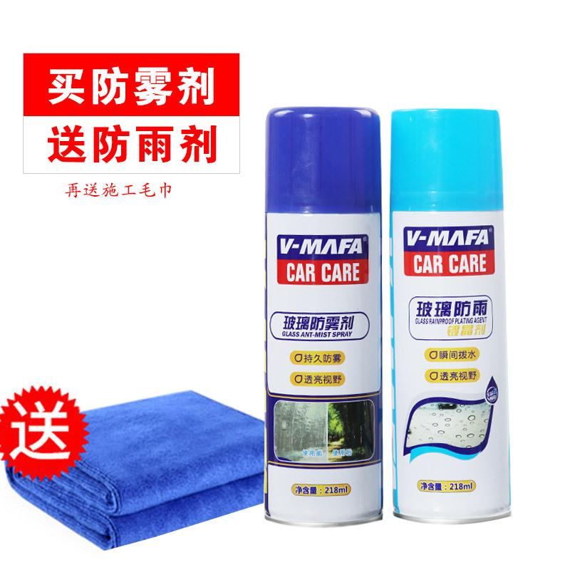 ¥5.2 V-MAFA 玻璃防雾剂/防雨剂组合 218ml*2瓶 送施工毛巾