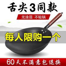 ¥29 章丘铁锅炒菜锅 32cm无耳【无锅盖无铲子】