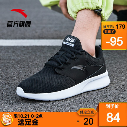 21日0点、双11预售: ANTA 安踏 91815521 男子运动鞋 84元包邮(前2小时)