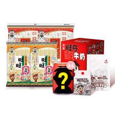 旺旺 56个民族旺仔牛奶罐盲盒(含4罐民族版 周边 零食)245ml 73元