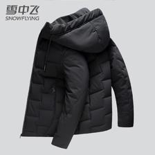 90%含绒量、650+蓬松度:雪中飞 男士加厚羽绒服 199元包邮(专柜价1599元)