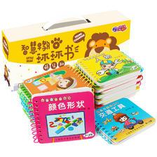《宝宝撕不烂早教圈圈书》礼盒装 全20册 券后19.9元包邮