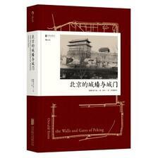 京东PLUS会员:《汗青堂丛书008·北京的城墙与城门》 低至28.4元 ¥28