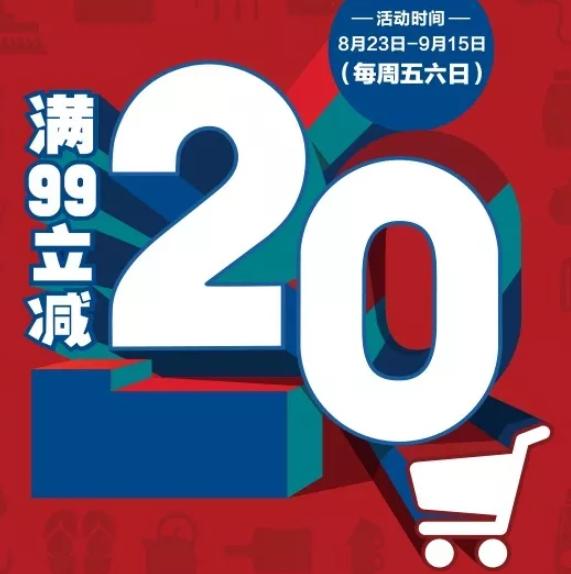 线下活动,银联超市节 满99减20元 买手党-买手聚集的地方