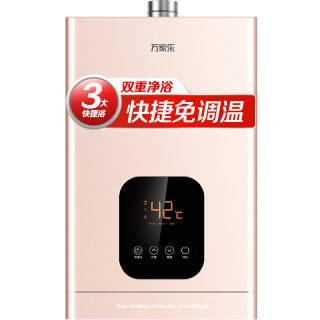 万家乐 13升 一键智能浴 36℃-60℃宽频调温 双重净浴 燃气热水器(天然气)JSQ26-D2 1098元