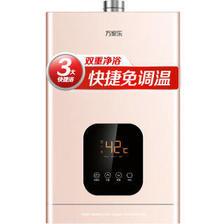 万家乐 13升 一键智能浴 36℃-60℃宽频调温 双重净浴 燃气热水器(天然气)JSQ26