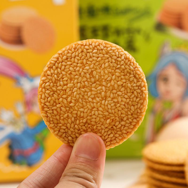 黄浦和记蛋清芝麻薄脆饼干165g*2盒  券后19.9元