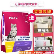 METZ 玫斯 猫粮 无谷物鲜肉成猫粮15磅/6.8kg  券后175元