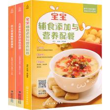 ¥19.8 全3册 宝宝辅食教程书