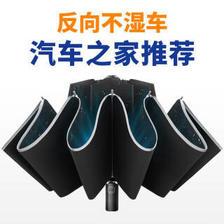 左都汽车载车用雨伞全自动开收反向伞晴雨两用折叠伞自动伞双人雨伞一键