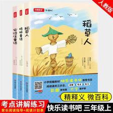 《稻草人+安徒生童话+格林童话》  券后17.8元包邮