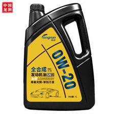 Longrun 龙润 Pao全合成汽油机油 SN 0W-20 4L 139元