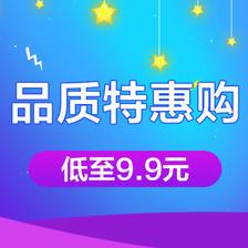 促销活动:京东超市品质特惠购 低至9.9元